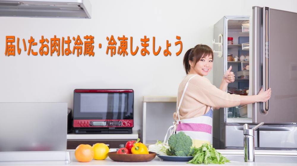 冷蔵・冷凍