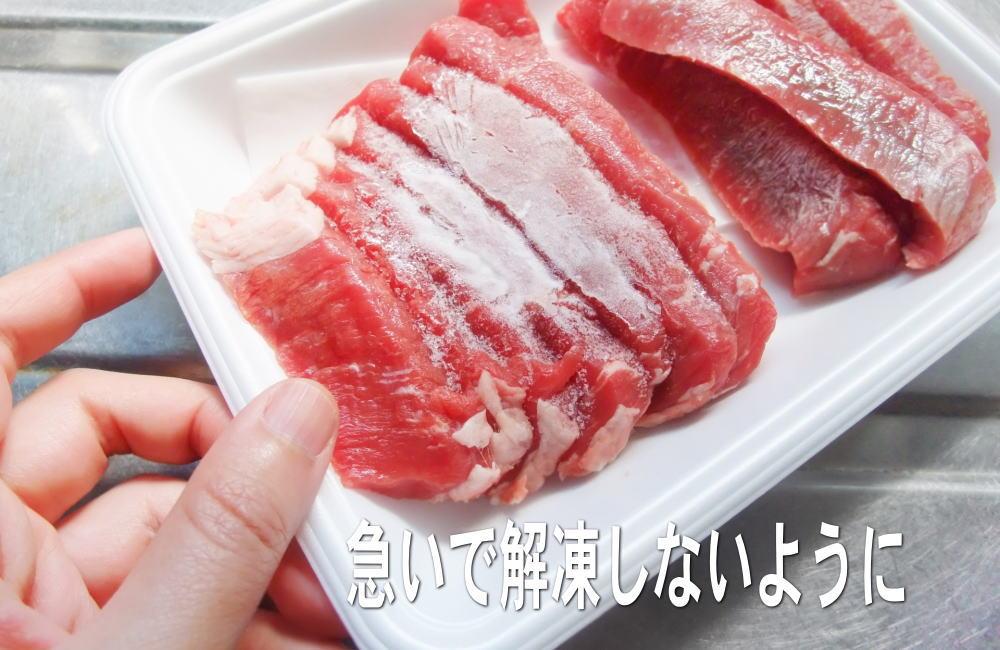 牛肉の解凍方法