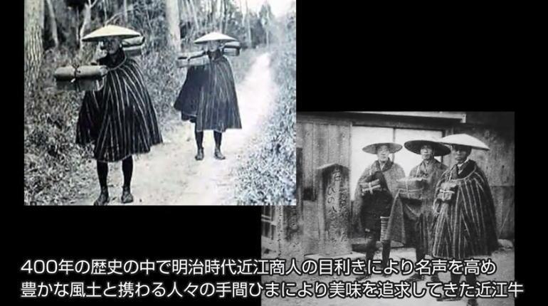 近江牛の歴史