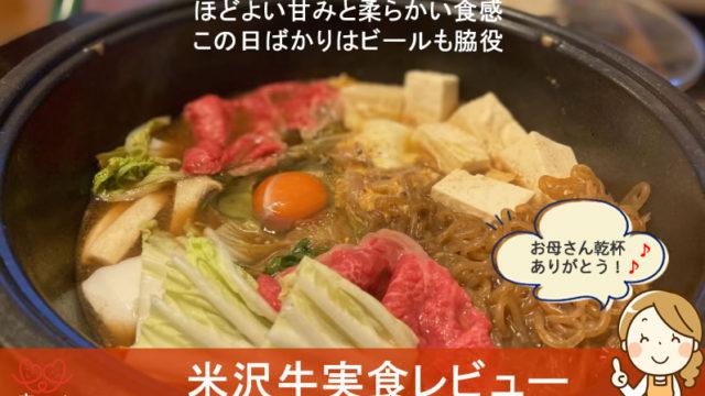 米沢牛通販実食レビュー