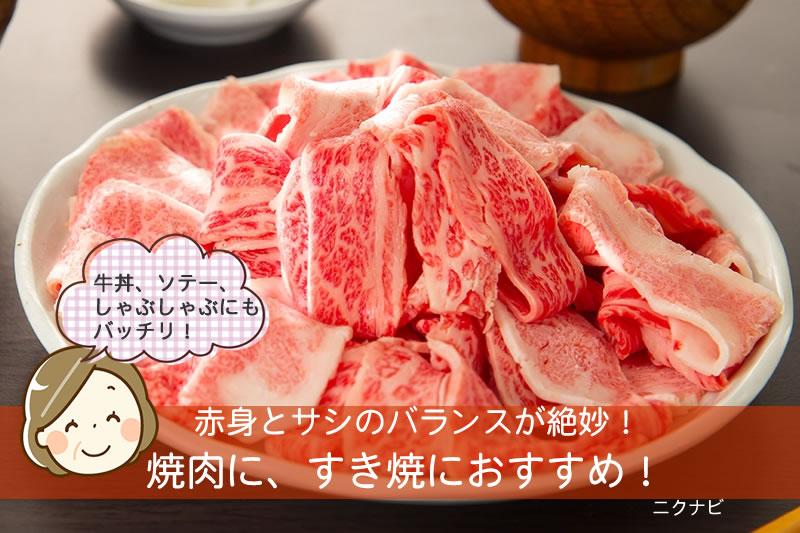 三田牛の赤身