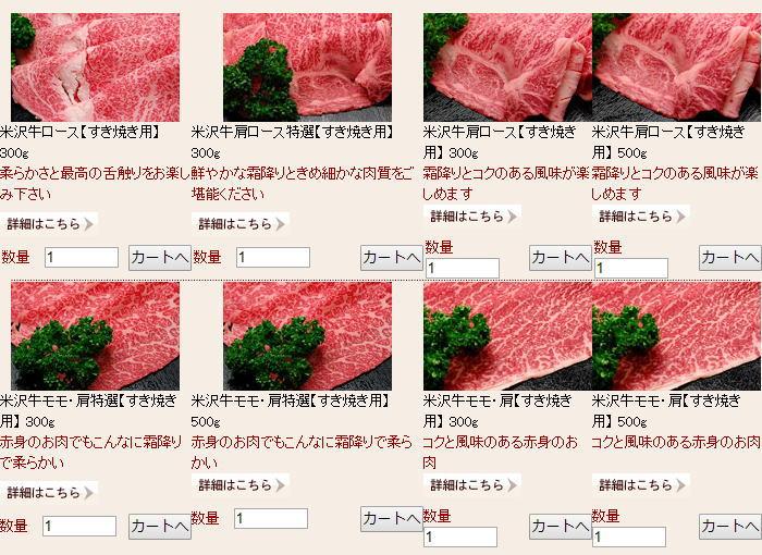 米沢牛赤身