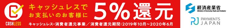 5%還元商品