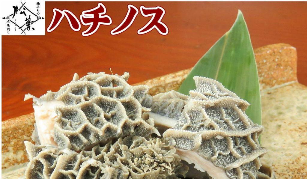 松葉のハチノス通販