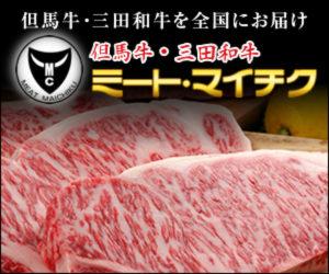 三田和牛の牛タン