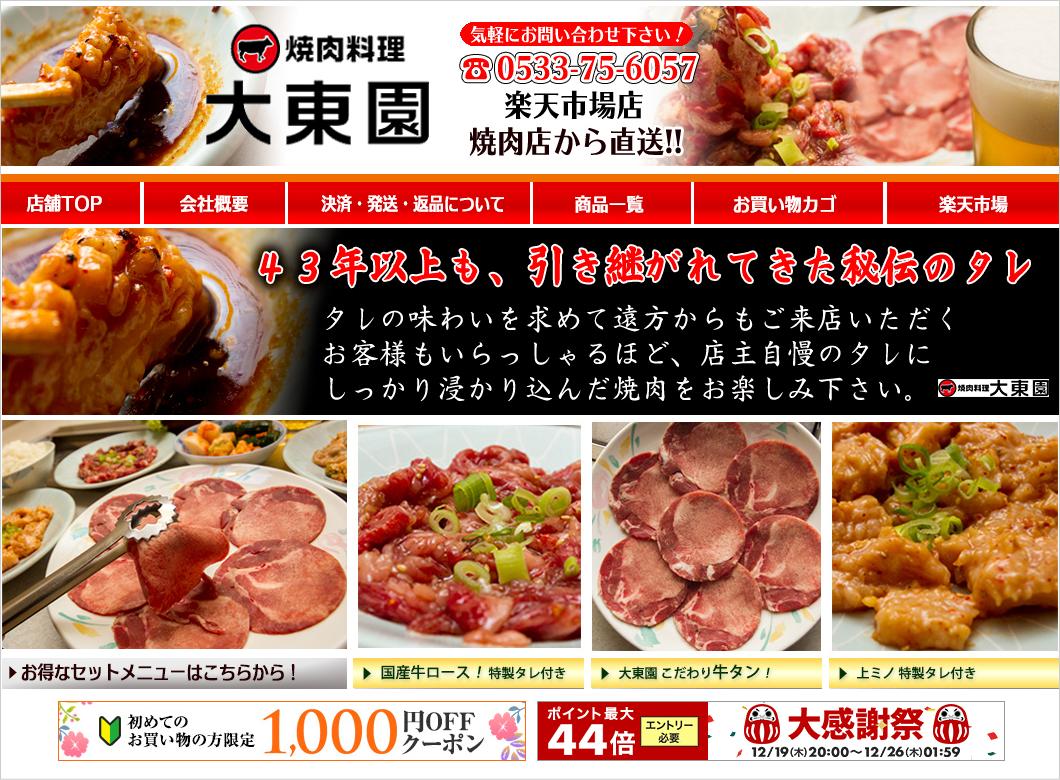 大東園牛肉通販