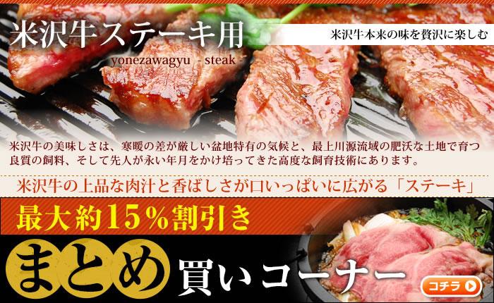米沢牛ステーキ通販