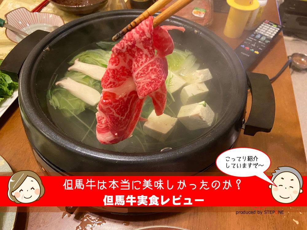但馬牛実食レビュー