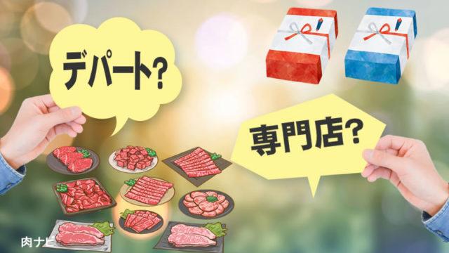 牛肉通販比較