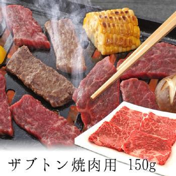 豊西牛焼肉通販