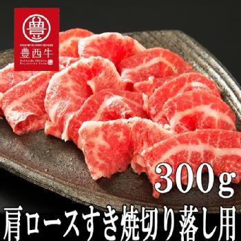 豊西牛すき焼肉通販