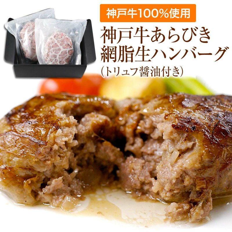 神戸牛ハンバーグ通販