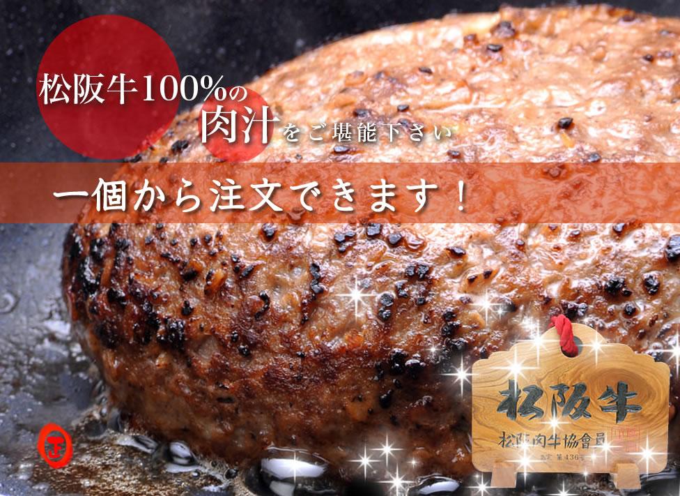 松阪牛ハンバーグ通販