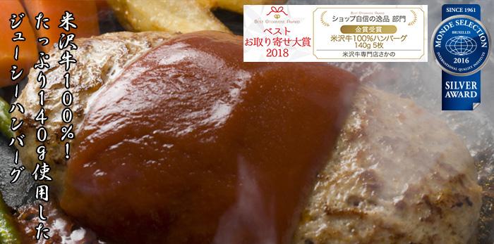 米沢牛ハンバーグ通販