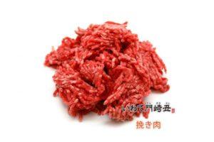 門崎丑挽き肉
