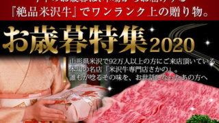 米沢牛お歳暮特集