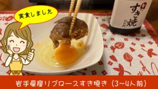 岩手牛実食