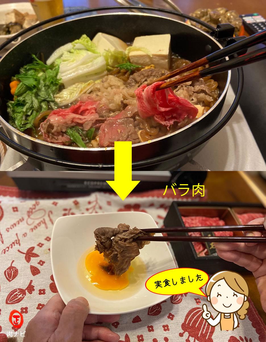 熊野牛すき焼きバラ実食