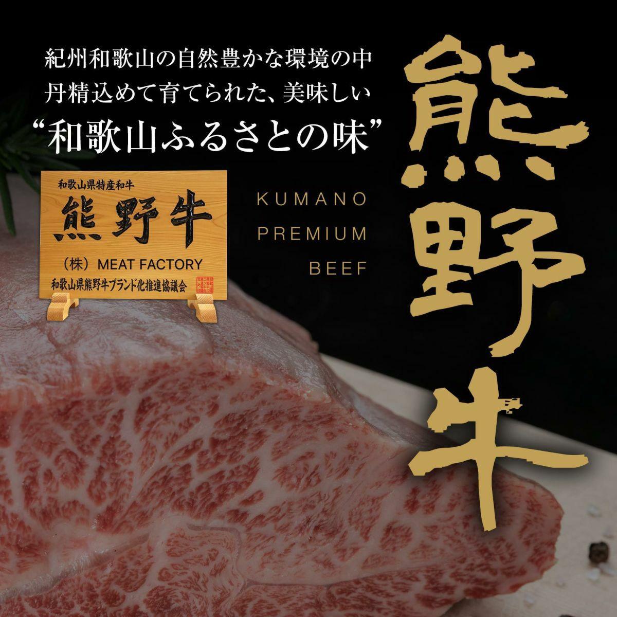 熊野牛イメージ