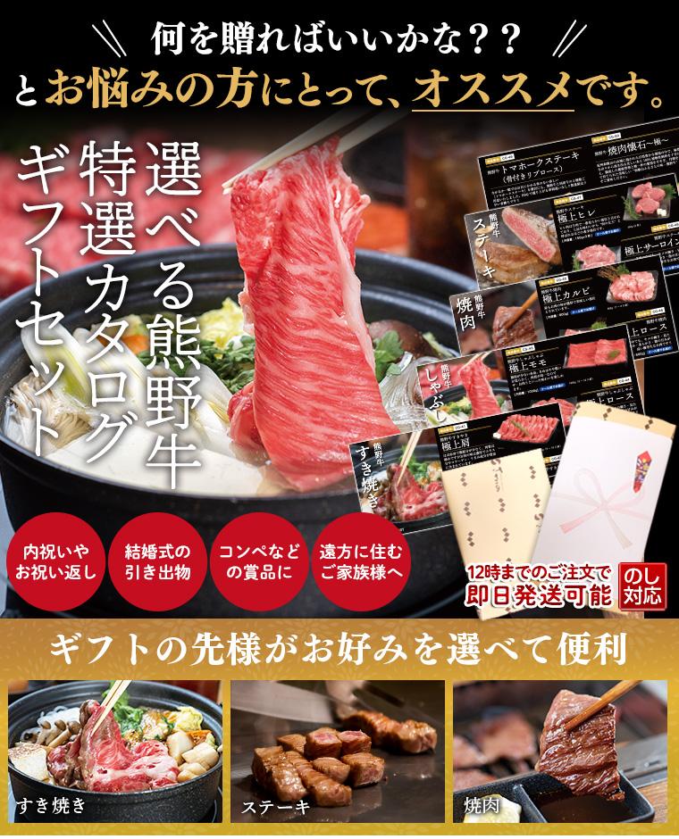 熊野牛カタログギフト