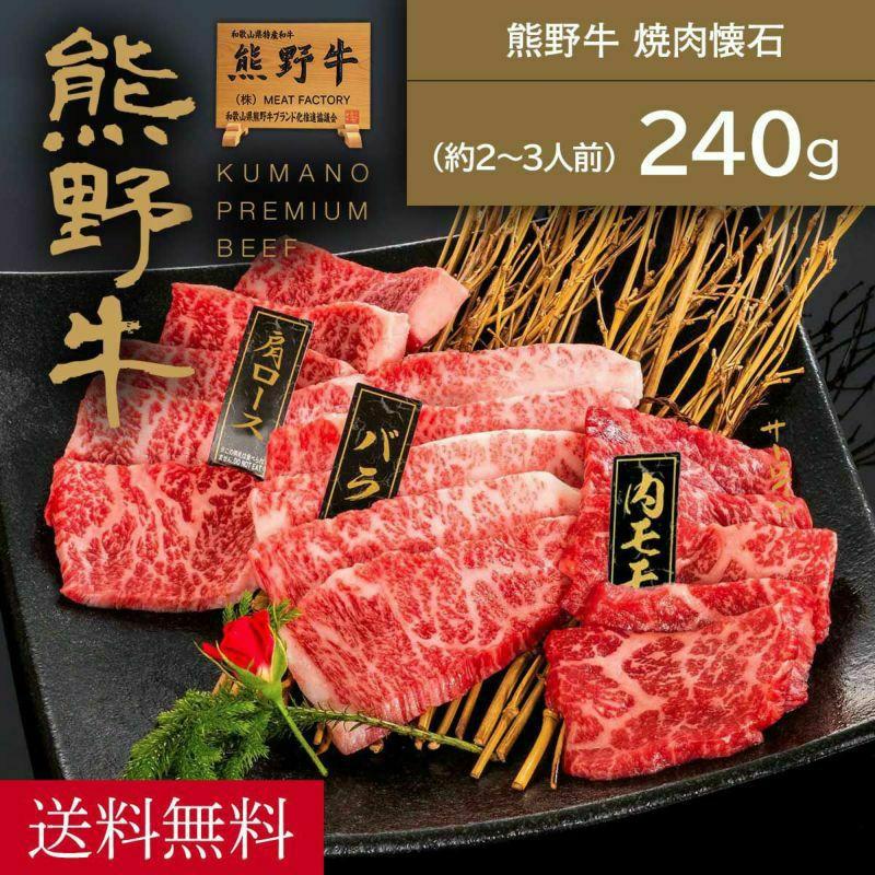熊野牛焼肉セット