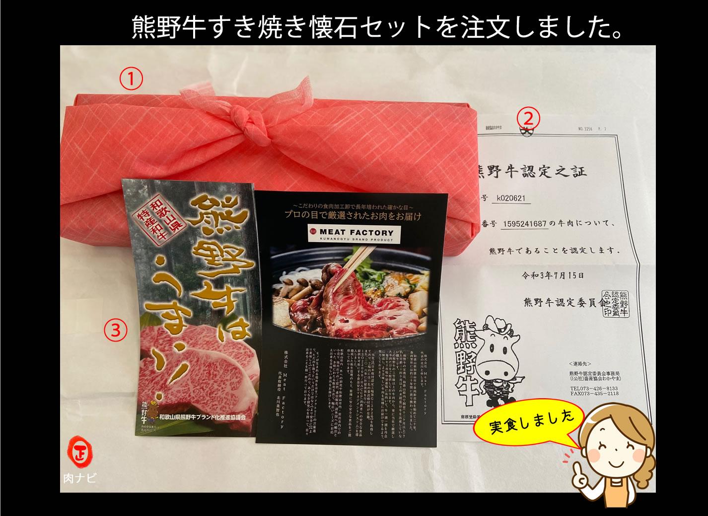 熊野牛すき焼き