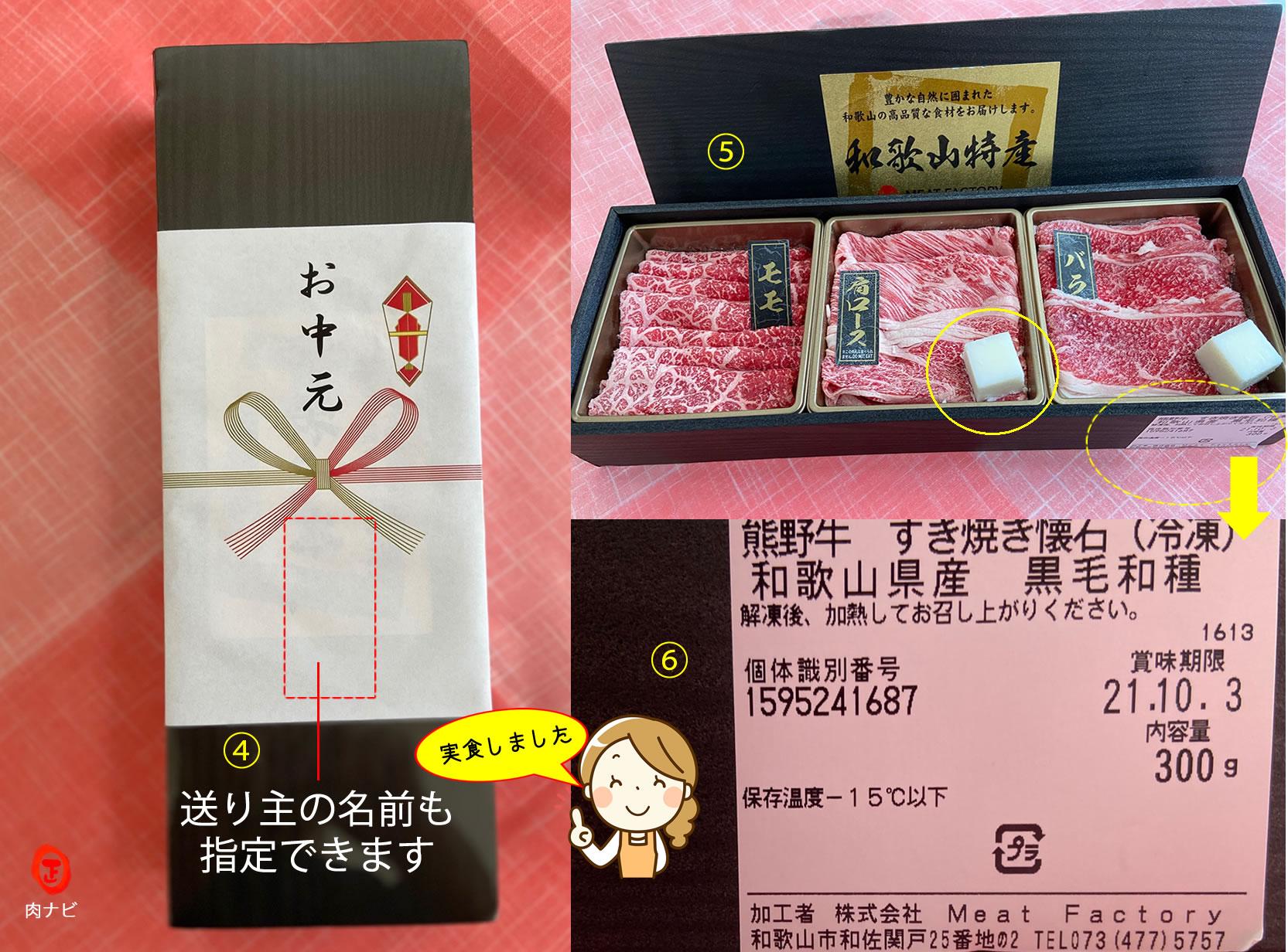 熊野牛すき焼きセット